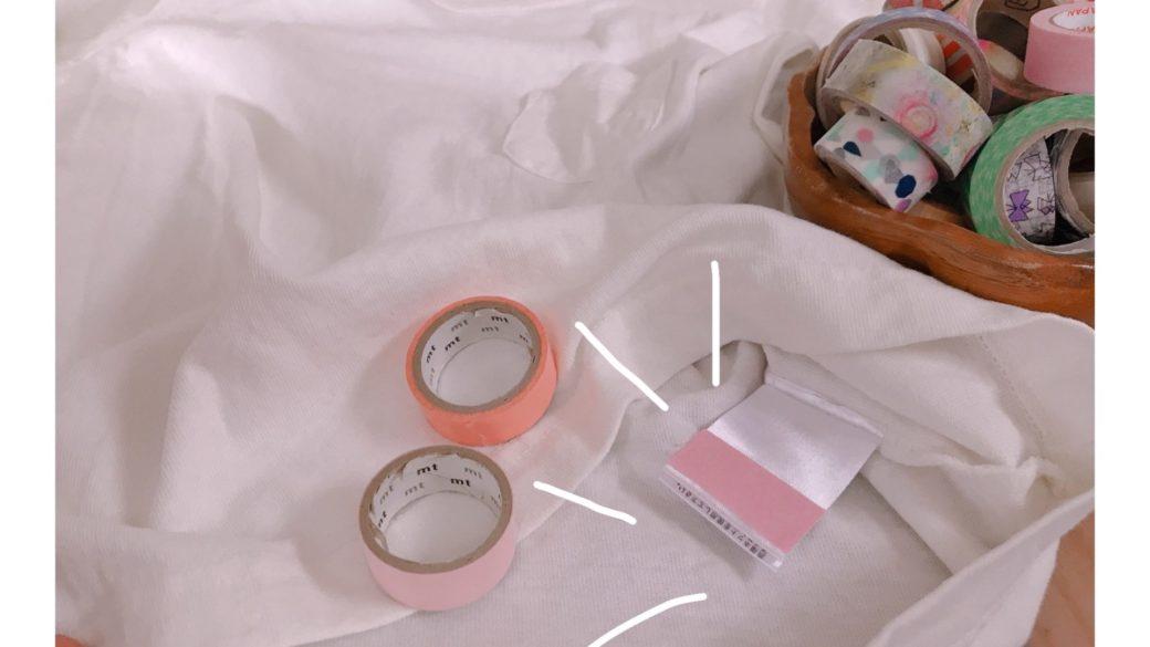 マスキングテープで保育園準備! おさがり服の名入れ問題を解決